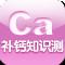 補鈣知識測(IQ Test)